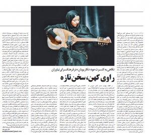 etemad-azadeh-shamee-article